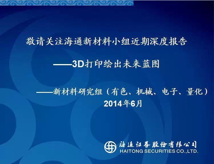 信息中心 3D打印绘出未来蓝图